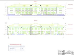 Проект капитального ремонта инфекционного отделения больницы