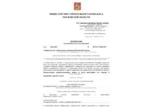 Разрешение на ввод в эксплуатацию делового центра