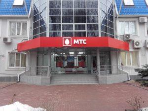 Проект капремонта офиса МТС
